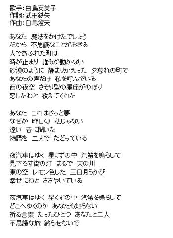 Yumenoyukue_2
